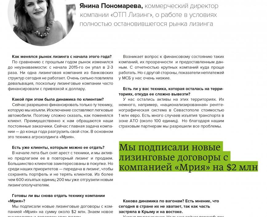 Комерційний директор «ОТП Лізинг» Яніна Пономарьова розповідає «ТОП-100» про роботу в умовах повністю зупинився ринку лізингу.